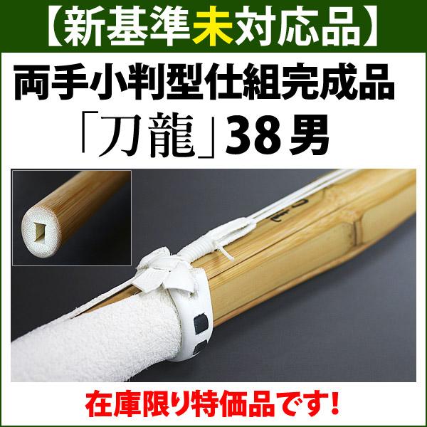 刀龍38男子