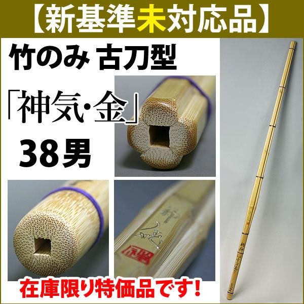 神気 金38男子
