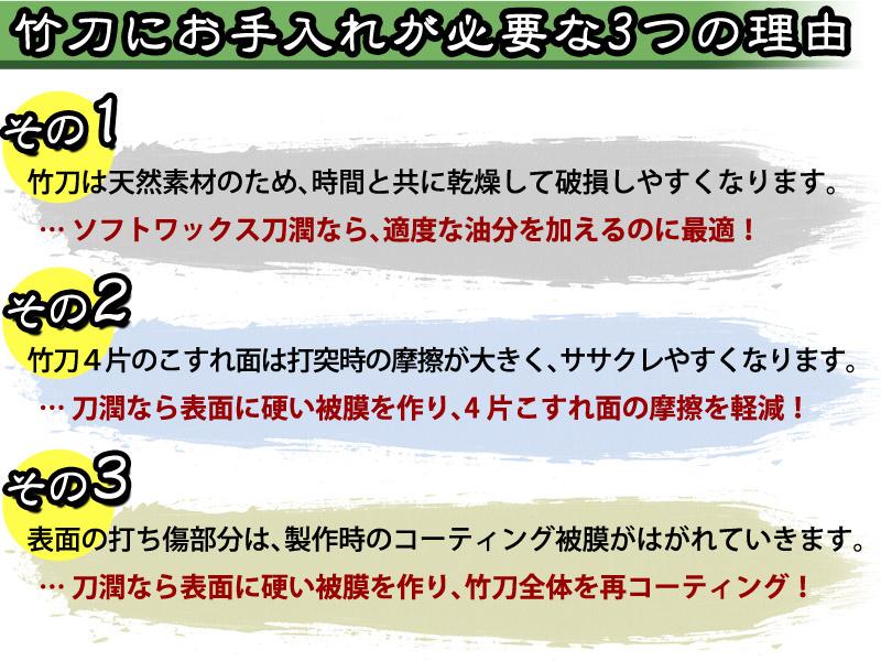 竹刀用ソフトワックス「刀潤(とうじゅん)」