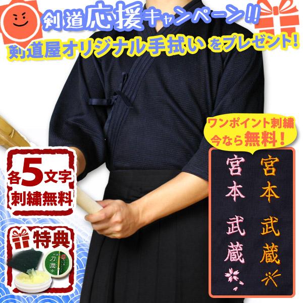 剣道着セットwb