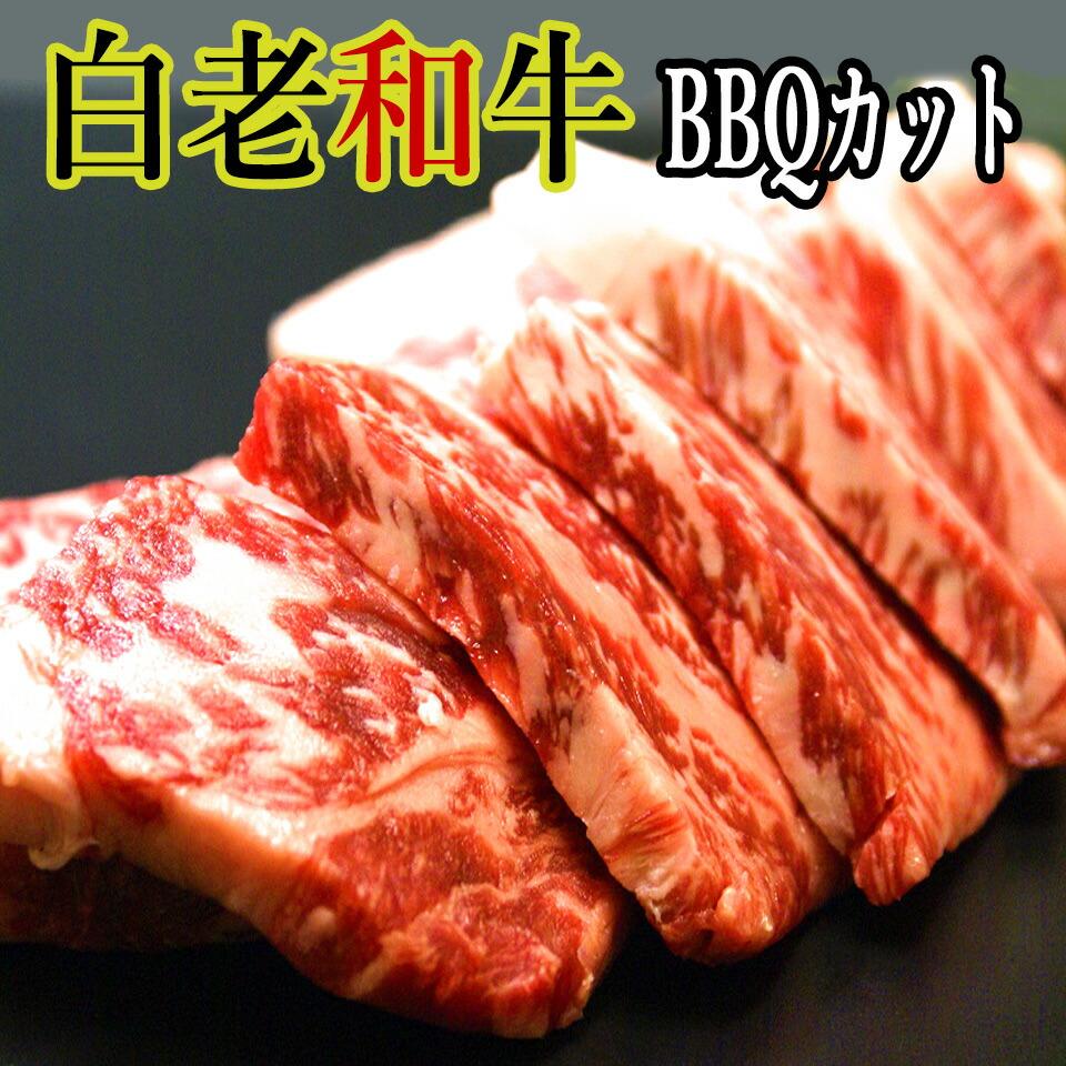 白老牛、焼肉用ロース