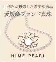 愛媛産ブランド真珠HIME PEARL