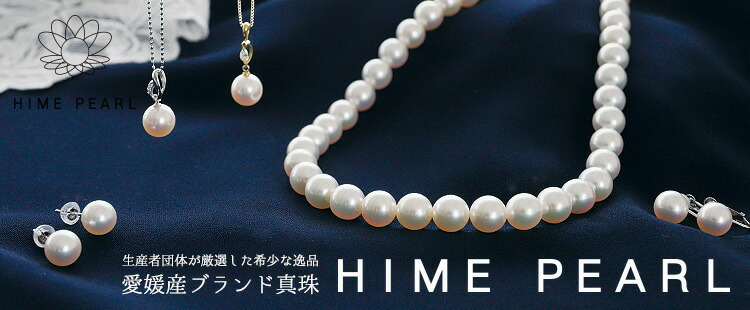 HIME PEARL