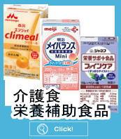 介護食・栄養補助食品
