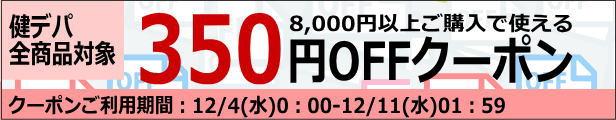 350円OFF