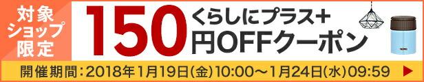 150円OFF