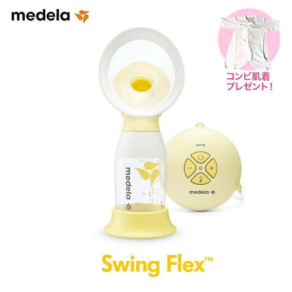 メデラ 電動搾乳機 スイングフレックス (シングルポンプ)