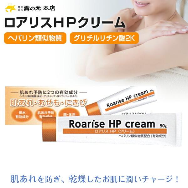 ヘパリン類似物質 薬用クリーム ロアリス HPクリーム(50g)