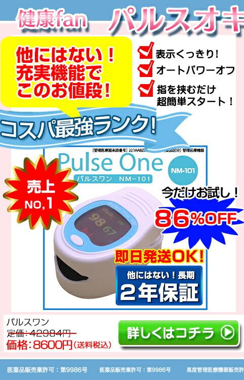 自己測定用 (パルスワン) パルスオキシメーター Pulse One PMP-100B