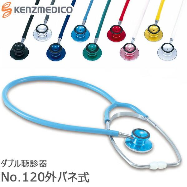 聴診器 日本製 No.120 ■ 外バネ式 ■ ダブル聴診器 ケンツメディコ