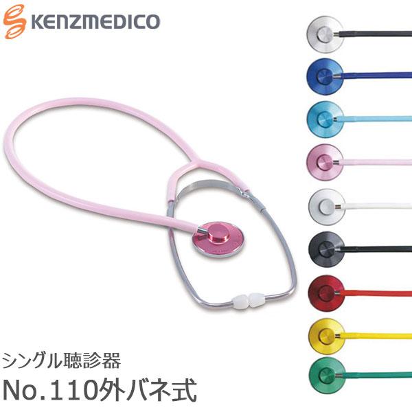 聴診器 No.110