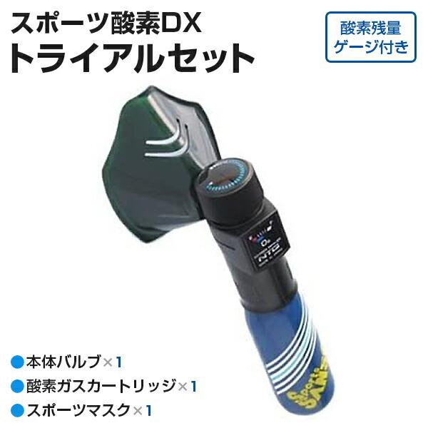スポーツ酸素DX トライアルセット 携帯酸素