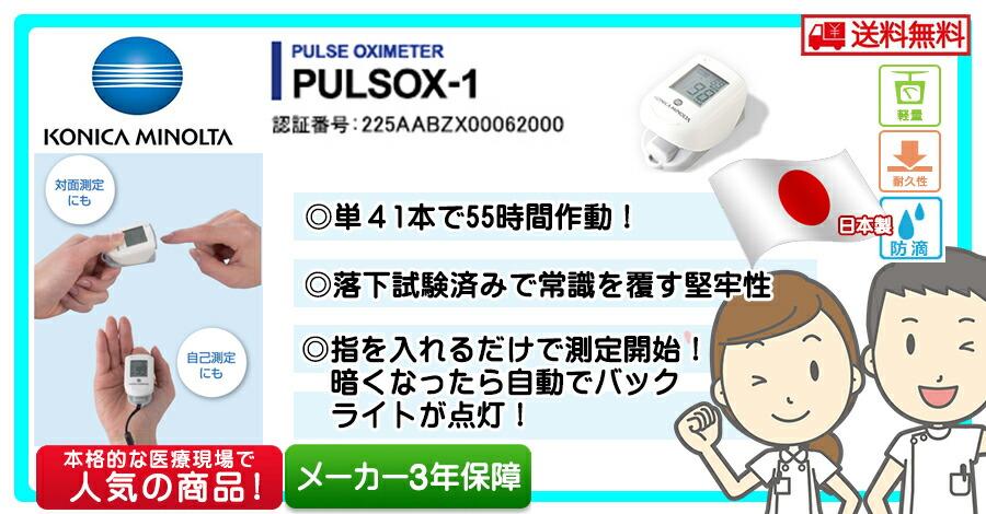 【コニカミノルタ】パルスオキシメータ PULSOX-1(パルソックスワン)とは
