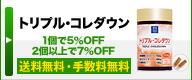 トリプル・コレダウン【定期購入】