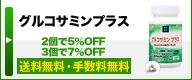 グルコサミンプラス【定期購入】
