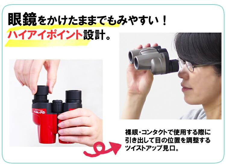 眼鏡でも使いやすい!