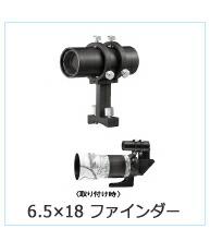 6.5×18コンバーター