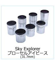 Sky Explorerプローセルアイピース