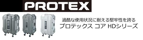 PROTEX プロテックス コア HDシリーズ