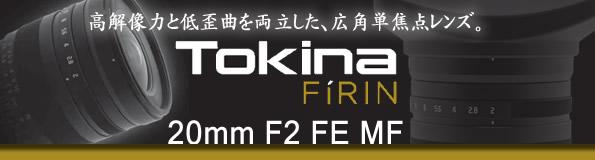 TOKINA FiRIN