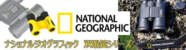ナショナルジオグラフィック