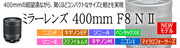 ミラーレンズ 400mm F8 N II