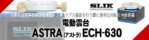 SLIK スリック 電動雲台 ECH-630