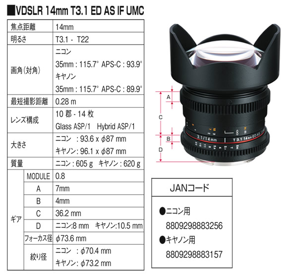 SAMYANG(サムヤン)シネマレンズ VDSLR 14mm T3.1 ED AS IF UMC 仕様