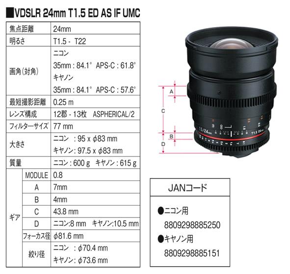 SAMYANG(サムヤン)シネマレンズ VDSLR 24mm T1.5 ED AS IF UMC 仕様
