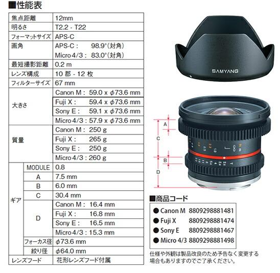 SAMYANG (サムヤン)12mm T2.2 Cine NCS CSレンズ仕様