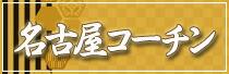名古屋コーチン
