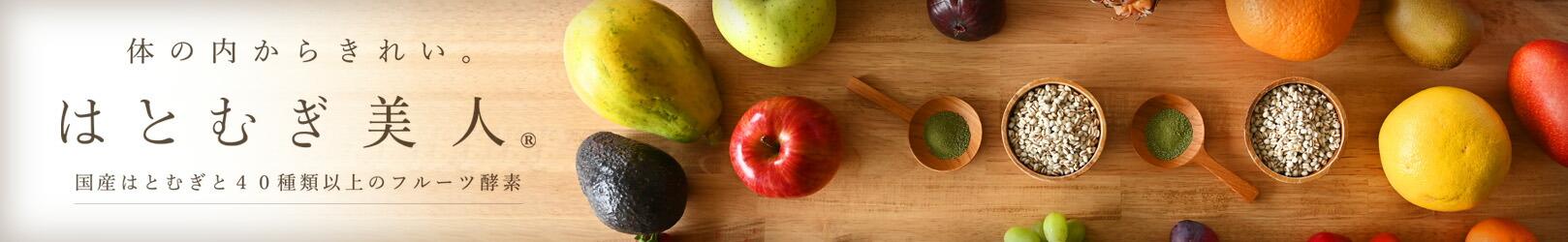 はとむぎとフルーツ酵素の美容サプリメント「はとむぎ美人」