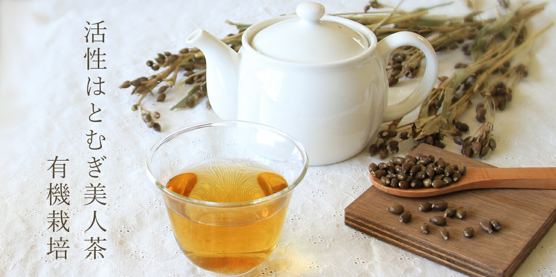 それいゆの国産はとむぎ茶 有機栽培