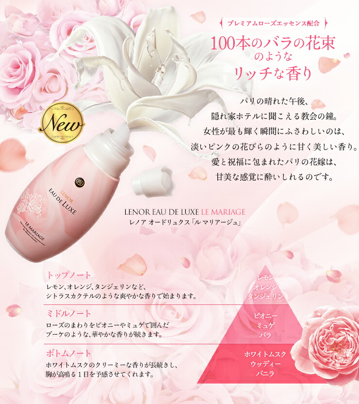 100本のバラの花束のようなリッチな香り レノアオードリュクス ル・マリアージュ
