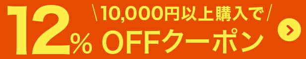 10,000円以上でOFF