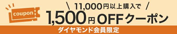 ダイヤ会員1500円OFFクーポン