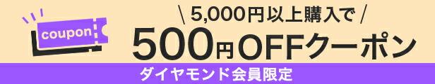 d5,000円以上でOFF