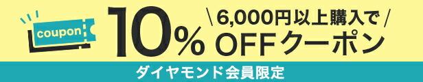 6,000円以上購入10%OFF!