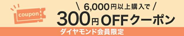 ダイヤ会員300円OFFクーポン