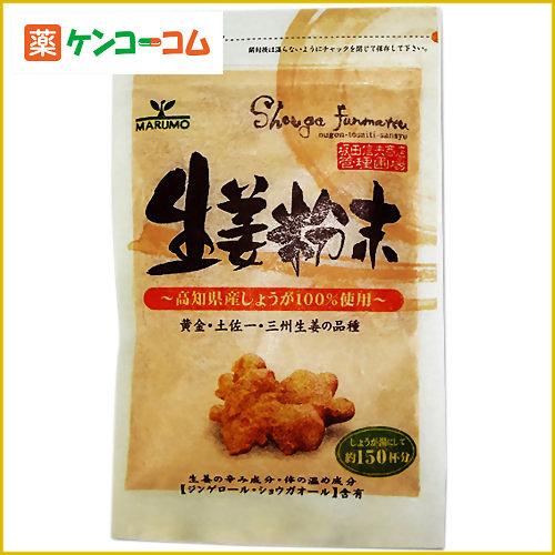 高知県産生姜粉末 45g