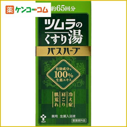 ツムラのくすり湯 バスハーブ 650ml(入浴剤)