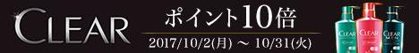 10月新CLEARP10