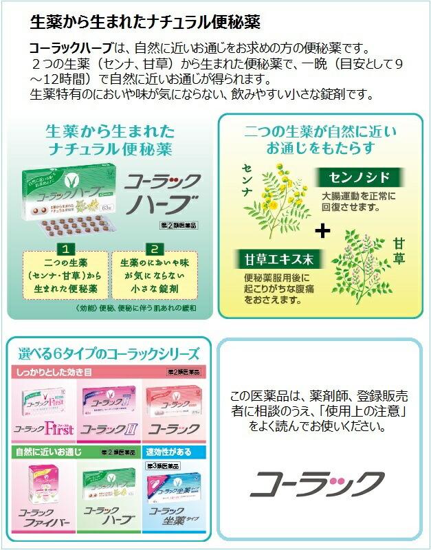 【楽天市場】【第(2)類医薬品】コーラック ハーブ 21錠 ...