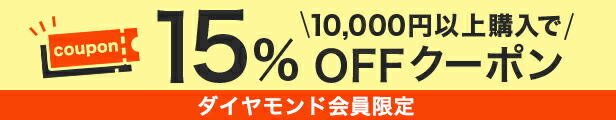 10,000円以上購入15%OFF!