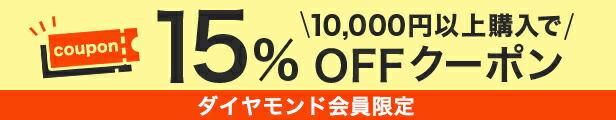 d10,000円以上でOFF
