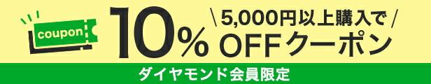 5,000円以上購入10%OFF!