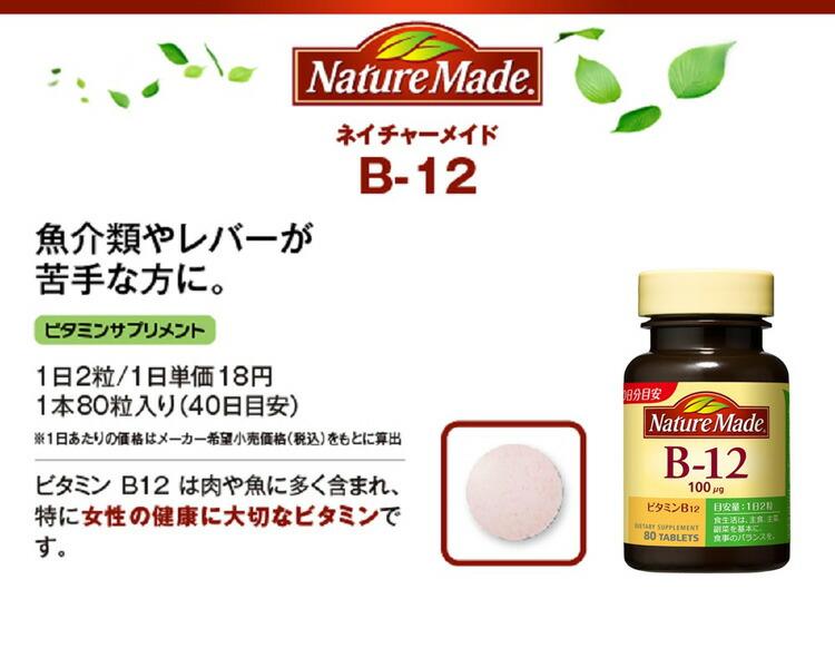 ビタミン b12