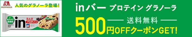 inバー プロテイングラノーラ 12本セットに使える500円OFFクーポン