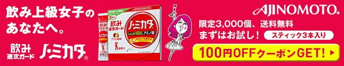 ノ・ミカタ 3本入りに使える100円OFFクーポン