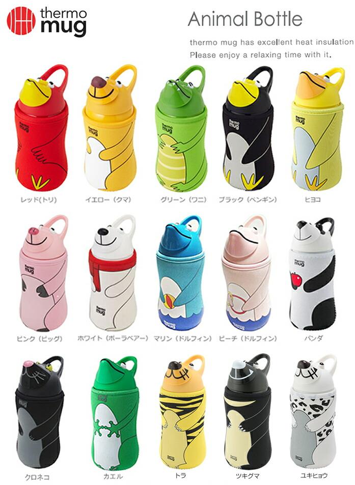 Mug Lunch Fashion Child 380 Mlanimal Bottle Thermostat Water Thermomug Thermo Animal rdCQBExoeW